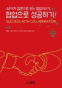 협업으로 성공하기!