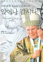 일어나 갑시다(교황 요한 바오로 2세 회고록) --- 책 위아래옆면 도서관 장서인있슴