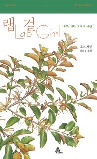 [대여][트윈북전용] 랩걸: 나무, 과학 그리고 사랑 (7일 대여)