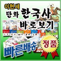 이현세 만화한국사 바로보기/전12권/녹색지팡이/등학생을 위한 한국역사만화/최신판빠른출고