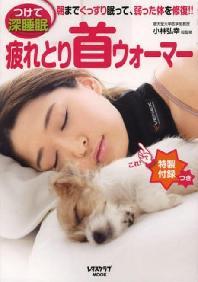 [해외]つけて深睡眠疲れとり首ウォ-マ-
