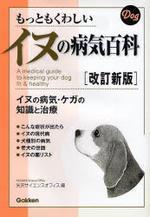 もっともくわしいイヌの病氣百科 イヌの病氣.ケガの知識と治療