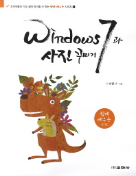 Windows7과 사진 꾸미기(쉽게 배우는 시리즈 1)