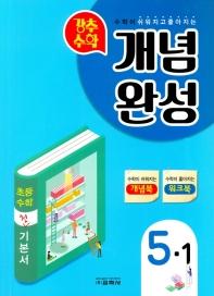 초등 수학 5-1(2020)(강추수학 개념완성)
