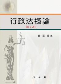 행정법개론(9판)(양장본 HardCover)