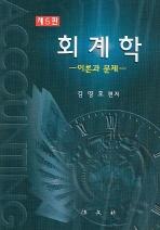 회계학(5판)