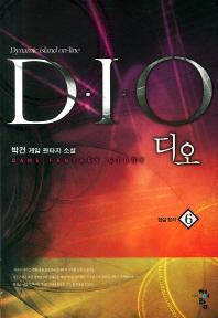 디오. 6: 현실 침식