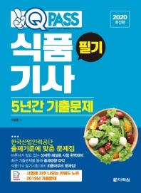 식품기사 필기 5년간 기출문제(2020)(원큐패스)