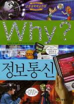 Why 정보통신 #
