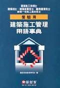 건축시공관리용어사전(수험용)