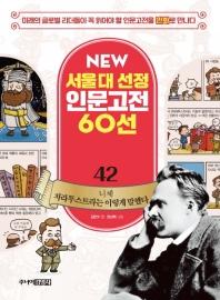 니체 차라투스트라는 이렇게 말했다(New 서울대 선정 인문고전 60선 42)