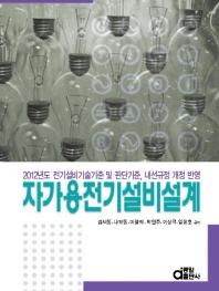자가용전기설비설계(2012)