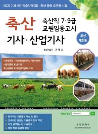축산기사ㆍ산업기사(축산직 7ㆍ9급 교원임용고시)(5판)