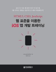 iOS 앱 개발 트레이닝(웹 표준을 이용한)