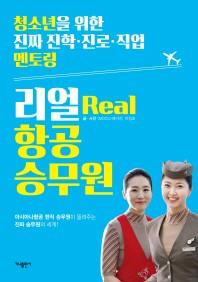리얼(Real) 항공 승무원(청소년을 위한 진짜 진학 진로 직업 멘토링 1)