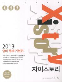 영어 독해 기본편(2013)(자이스토리)