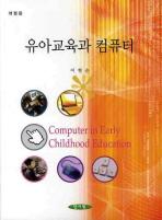 유아교육과 컴퓨터(개정판 2판)