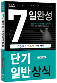 7일완성 단기일반상식(기업체 언론사 취업대비)(2015)
