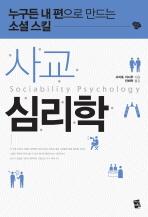 사교 심리학