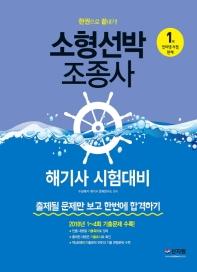 소형선박조종사 한권으로 끝내기(2019)