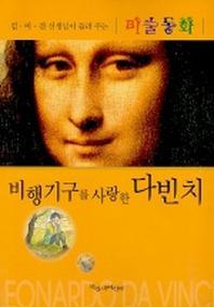 비행기구를 사랑한 다빈치(김미진 선생님이 들려주는 미술동화 3)