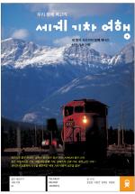 우리 생애 최고의 세계 기차 여행(젊은 예술가의 세계 기행 3)