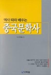 중국문학사(역사 따라 배우는)