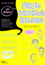 ENGLISH DISCUSSION TECHNIQUE 영어 토론 테크닉 (오디오CD:3포함)