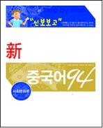 신보보고 중국어 94 : 사회문화편