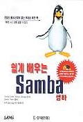 쉽게 배우는 SAMBA(S/W포함)