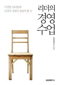 리더의 경영수업 ///FF6
