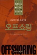 오프쇼링: 글로벌 경제와 부의 창출(맥킨지 글로벌 인스티튜트 시리즈)(양장본 HardCover)