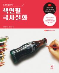 색연필 극사실화