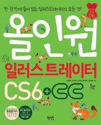 올인원 일러스트레이터 CS6+CC(CD1장포함)(올인원 시리즈 6)