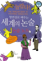 놀랍다 명연설로 배우는 세계의 논술 논술 노트(놀라운 지식 시리즈)