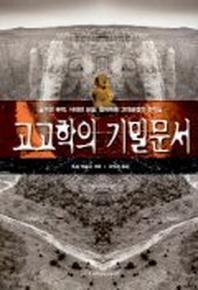고고학의 기밀문서
