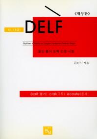 DELF(A1 1급)(개정판)(TAPE1장포함)