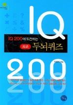 IQ 200에 도전하는 두뇌퀴즈(에버그린문고 35)(포켓북(문고판))