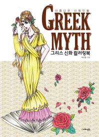 Greek Myth 그리스 신화 컬러링북