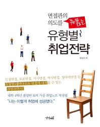 유형별 취업전략(면접관의 의도를 꿰뚫는)