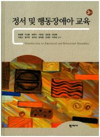 정서 및 행동장애아 교육(3판)(양장본 HardCover)
