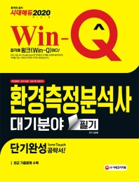 환경측정분석사 대기분야 필기 단기완성(2020)(Win-Q)
