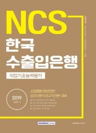NCS 한국수출입은행 직업기초능력평가(2019 상반기)