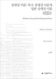 상대성 이론: 특수 상대성 이론과 일반 상대성 이론(큰글씨책)