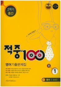 중학 영어 중1-2 중간 기출문제집(동아 김성곤)(2016)