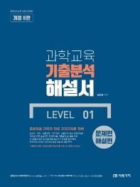 과학교육 기출분석 해설서 Level. 1: 문제편+해설편(2021)(개정판 8판)