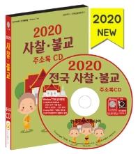 전국 사찰 불교 주소록(2020)(CD)