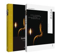싯다르타(한글판+영문판)(더클래식 세계문학 컬렉션 72)