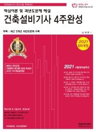 건축설비기사 4주완성 핵심이론 및 과년도문제 해설(2021)(개정판 8판)
