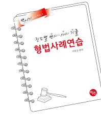 형법사례연습(2018)(변사기 series 3) #